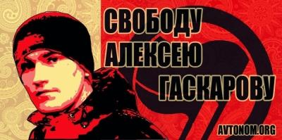 svobodagaskarovu_1